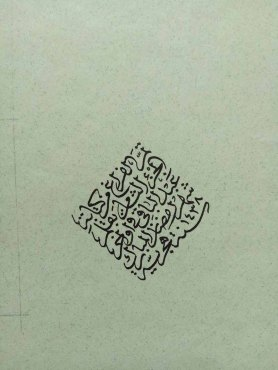 multaqa ramadan-khat 2017-26