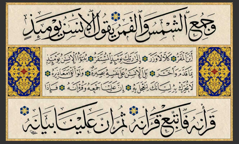 alqiyamah-thuluth-2