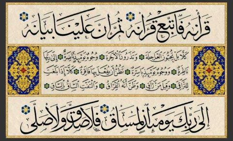 alqiyamah-thuluth-3