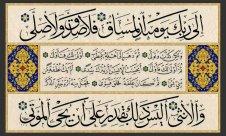 alqiyamah-thuluth-4