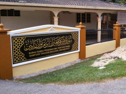 signage papantanda surau1