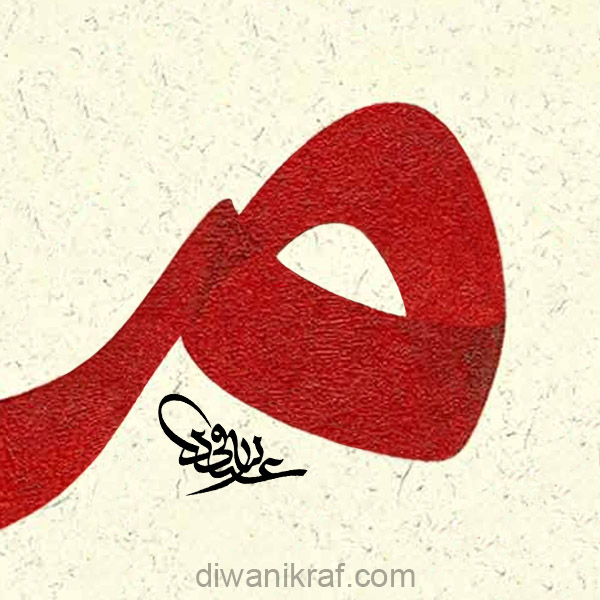Huruf Mim Thuluth Diwani Kraf