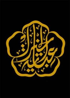 logo-khat-abaya-4