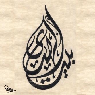 jawi letter logo-