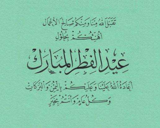EID-400-3.jpg