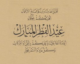 EID-400.jpg